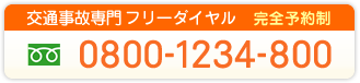 08001234800