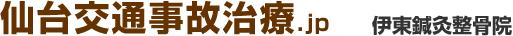 仙台交通事故治療.jp 伊東鍼灸整骨院