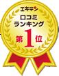 エキテン口コミランキングNo.1
