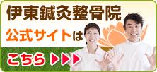 伊東鍼灸整骨院 公式サイト