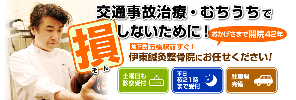 交通事故治療・むちうちで損しないために!五橋駅前すぐの伊東鍼灸整骨院にお任せください!