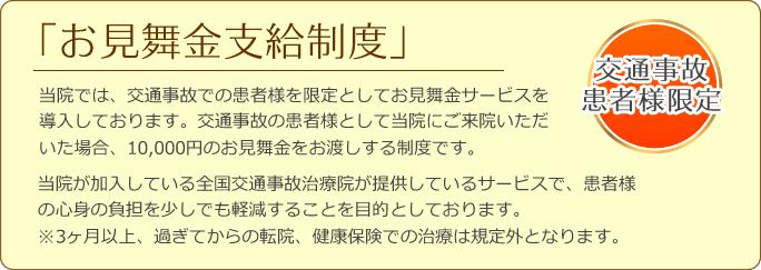 お見舞金支給制度 当院来院されると1万円のお見舞金をお渡ししています
