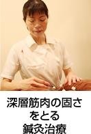 深層筋肉の固さをとる鍼灸治療