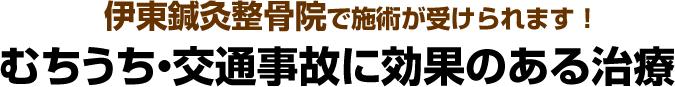 仙台交通事故治療.jpで施術が受けられます!むちうち・交通事故に効果のある治療