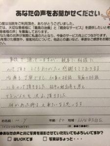 仙台市太白区40代 女性 交通事故むちうち